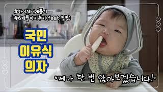 [이로운 육아템] 6개월 아기 이유식 의자 개봉 후기 …