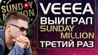 veeea выиграл Sunday Million в третий раз ▶ Разбор от тренера Team Firestorm