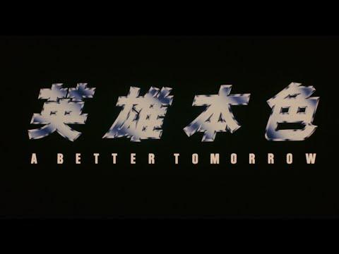 [Trailer] 英雄本色 ( A Better Tomorrow ) Restored Version