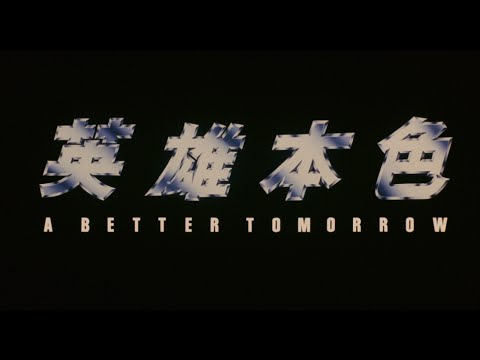 英雄本色 (A Better Tomorrow)電影預告