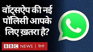 WhatsApp New Privacy Policy Update : नई पॉलिसी है 'ख़तरे की घंटी', भारत में कोई क़ानून नहीं (BBC)