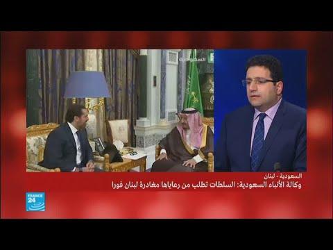 لماذا تدعو السعودية رعاياها لمغادرة لبنان؟