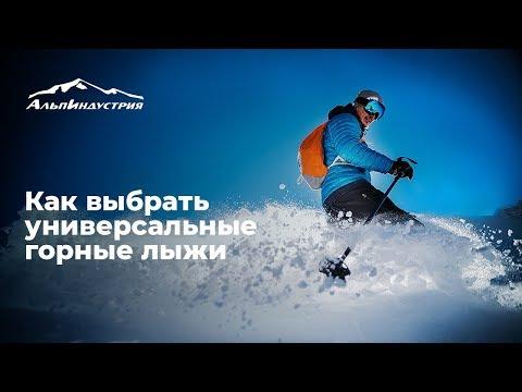 Как выбрать универсальные горные лыжи