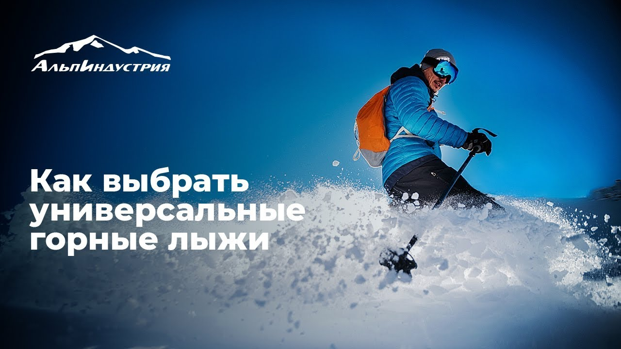 Техника фрирайда на горных лыжах: Варианты катания - YouTube