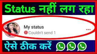 Whatsapp status nahi lag raha hai kya karen !! how to fix couldn't send problem solveaaj ke is video me ham batane vale par stat...