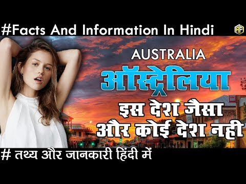 Amazing Facts About Australia In Hindi 2018 // ऑस्ट्रेलिया स