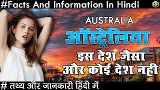 Amazing Facts About Australia In Hindi 2018 // ऑस्ट्रेलिया सबसे दमदार विकसित देश