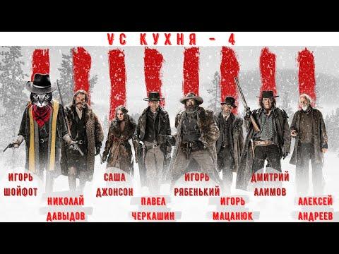VC Кухня - 4 (16 мая)  Черкашин,  Рябенький, Николай Давыдов, Дмитрий Алимов, Саша Джонсон, Мацанюк