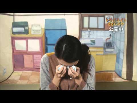 日本テレビ「ZIP!」 特別企画 夫婦のショートストーリー「ディスポーザーの話」フル尺バージョン