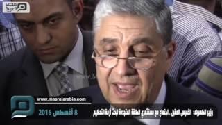 مصر العربية   وزير الكهرباء:  الخميس المقبل ..اجتماع مع مستثمري الطاقة المتجددة لبحث أزمة التحكيم