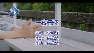 Download Lagu 李明洋-一夜千杯﹝卡拉版﹞【KTV導唱字幕】 mp3