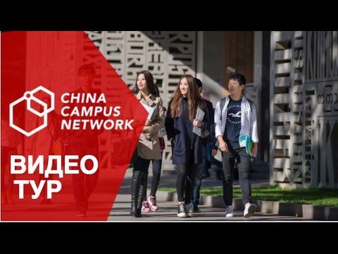 BFSU Beijing Foreign Studies University China Campus Network