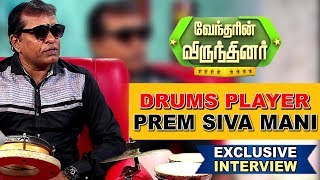 Vendharin Virunthinar -Exclusive Interview with Drums Prem Siva Mani