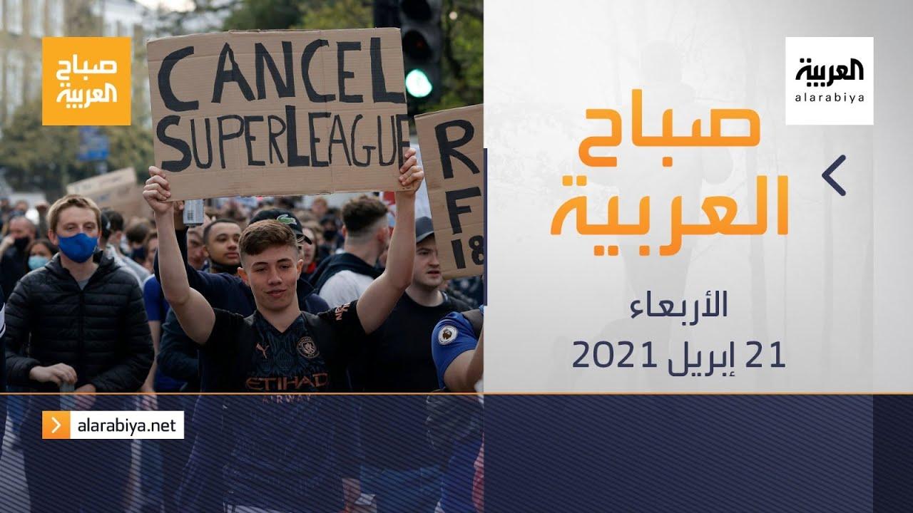 صباح العربية الحلقة الكاملة | ضربة في المهد لدوري السوبر الأوروبي  - نشر قبل 18 دقيقة