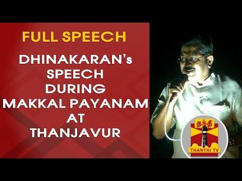 TTV Dhinakaran's Speech During 'Makkal Payanam' at Thanjavur | FULL SPEECH | Thanthi TV