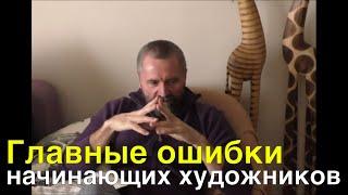 Главные ошибки начинающих художников и советы - Юрий Клапоух (2020)