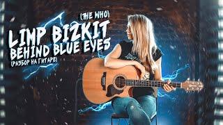 Download Как играть Limp Bizkit - Behind Blue Eyes (The Who) | Разбор COrus Guitar Guide #6 Mp3 and Videos