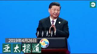 习近平:一诺千金 完善知识产权法律体系|亚太报道04/26/19)