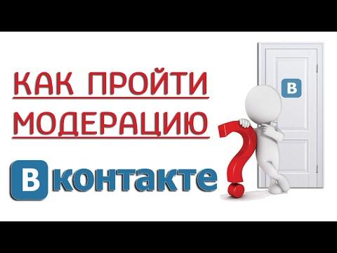 Как пройти модерацию в Вконтакте - Трафик из Вк