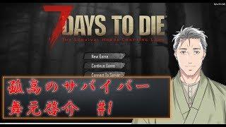 [LIVE] 【7Days to Die】対ゾンビパニック農家最強説を証明するVtuber舞元啓介 #1【にじさんじSEEDs】