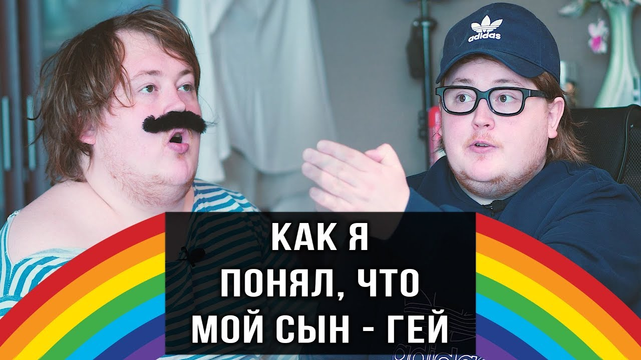 Помогите мой сын гомосексуалист