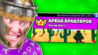 АРЕНА БРАВЛЕРОВ В BRAWL STARS