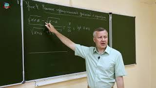 Решение уравнений и неравенств с параметрами. Урок 4. Иррациональные уравнения с параметрами
