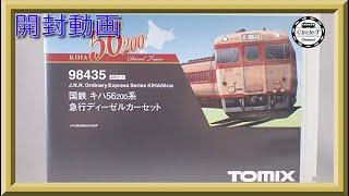 【開封動画】TOMIX 98435 国鉄 キハ56-200系急行ディーゼルカーセット【鉄道模型・Nゲージ】