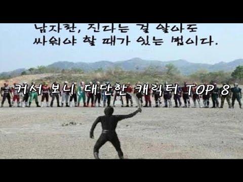 커서보니 대단한 캐릭터 TOP8