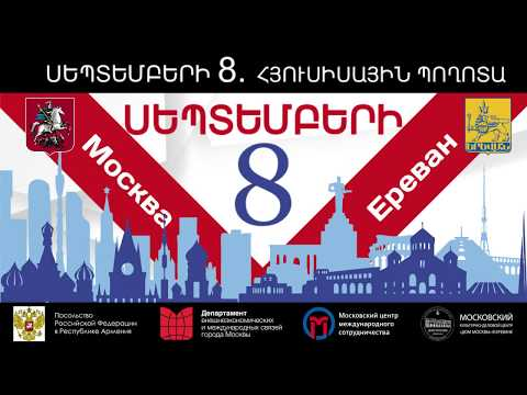 872-летие Москвы в Ереване / Մոսկվայի 872-րդ ամյակը Երևանում