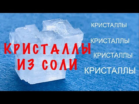 Как в домашних условиях из соли сделать кристалл из соли