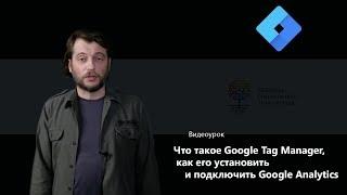google tag manager для сайта
