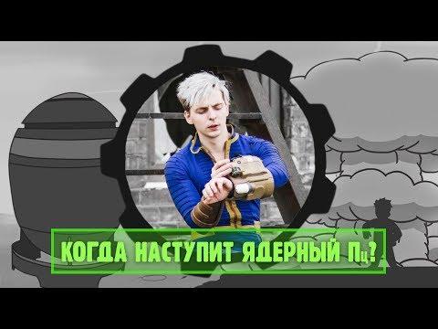 видео: Пушной Ядерный Зверёк