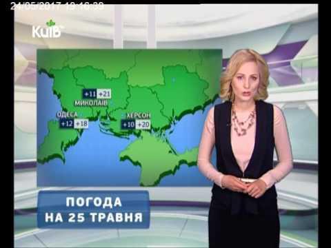 Телеканал Київ: Погода на 25.05.17