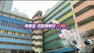 Publication Date: 2020-09-01 | Video Title: 學校簡介短片 2020/21  |  樂善堂梁銶琚學校(分校