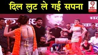 SAPNA CHOUDHARY के इस डांस ने लगाई आग, VIRAL VIDEO ने उड़ा दिए होश | Sapna Stage Performance