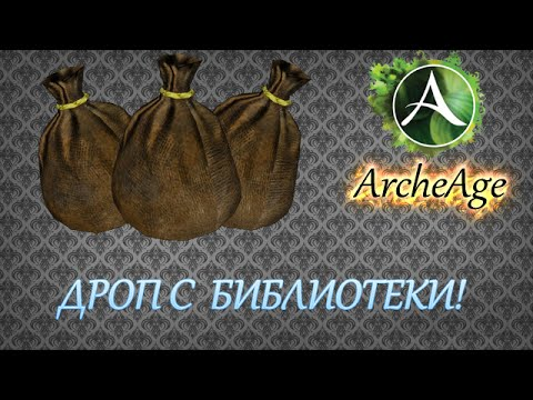 Archeage Руководство Вернадского Портного - фото 9