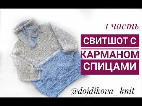 Вязаный свитшот свитер с карманом спицами для начинающих Вязаная детская взрослая толстовка