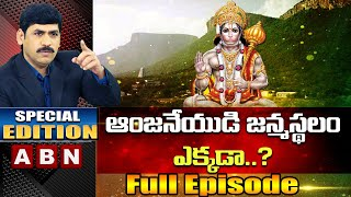 Special Edition || Lord Hanuman Birth Place Controversy || Tirupati || ABN Telugu