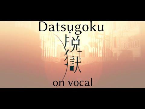 [Karaoke | on vocal] Datsugoku [Neru]