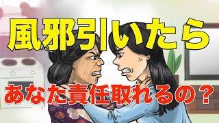 スカッとしませんか? 【スカッとする話】キチママ「あなた日本語通じる...