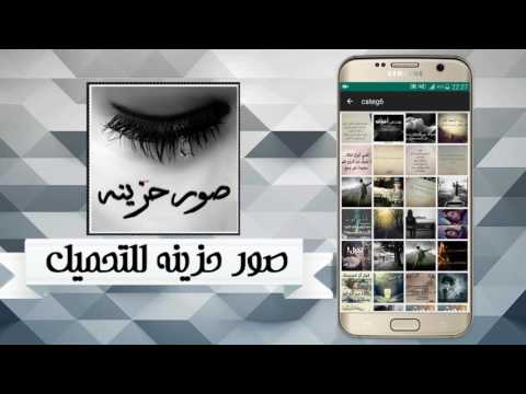 ca7c9fefc صور حزينه 2019 - Apps on Google Play