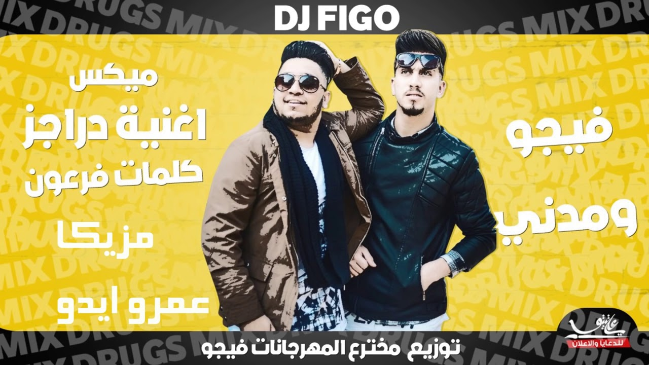 سكس عربي مهرجان مخدرات   دراجز  النسخه  كلمات فرعون   مزيكا عمرو ايدو   توزيع فيجو2018
