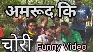 #Amrud ke bag Mein Hui Chori funny  COMEDY video Aur tauu Ko Sharab pibakar Kiya Chit