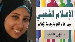 بالفيديو.. نص ما قالته نهى عاطف في حفل توقيع كتاب' الإعلام الشعبي'