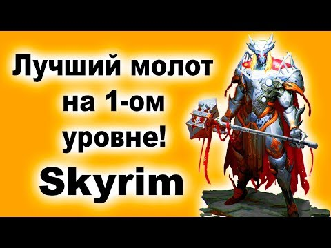 Секреты Skyrim #38. Лучший молот на 1-ом уровне. Skyrim! + Билд для воина