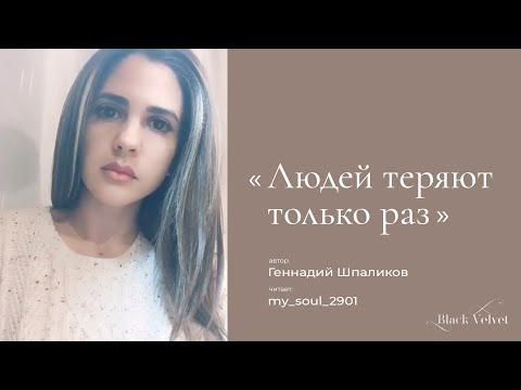 Людей теряют только раз | Автор стихотворения: Геннадий Шпаликов