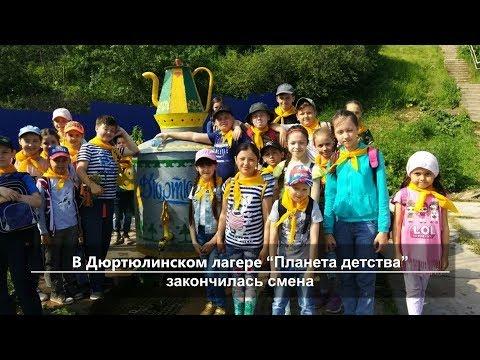 UTV.Новости севера Башкирии за 17 июня (Нефтекамск, Янаул, Дюртюли, Верхнеяркеево, Татышлы)