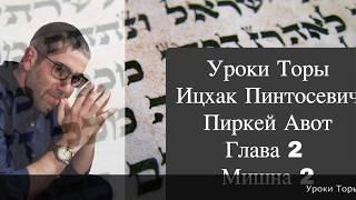 Пиркей Авот. Ицхак Пинтосевич. Глава 2. Мишна 2