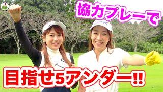 ゆっこと2人でスクランブルゴルフ!目指せ5アンダー✨